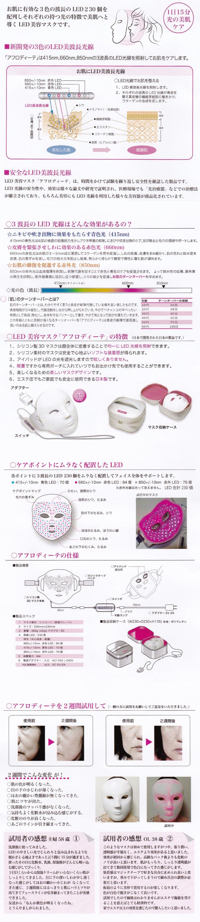 LED美容マスクアフロディーテ